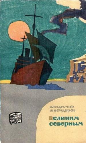"""Шнейдеров Владимир - Великим Северным (Поход """"Сибирякова"""")"""