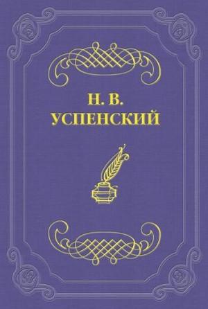 Успенский Николай - Деревенский театр