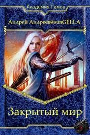 Андреев Андрей - Академия гамов. Закрытый мир