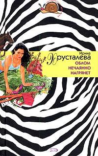 Хрусталева Ирина - Облом нечаянно нагрянет
