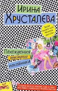 Хрусталева Ирина - Похождения шустрого покойника