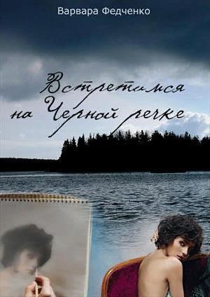 Федченко Варвара - Встретимся на Черной речке