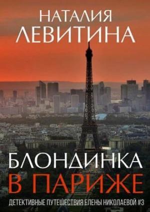 Левитина Наталия - Блондинка в Париже