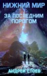 Стоев Андрей - За последним порогом. Нижний мир