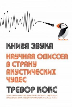 Кокс Тревор - Книга звука. Научная одиссея в страну акустических чудес