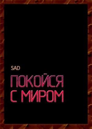 Sad - Покойся с миром
