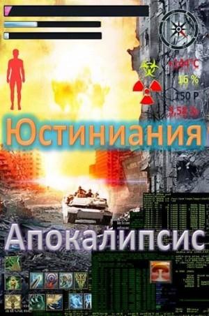 Миргородов В. - Апокалипсис