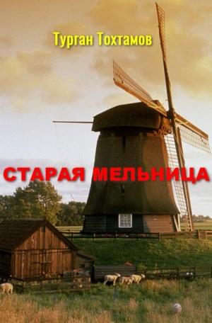 Тохтамов Турган - Старая мельница