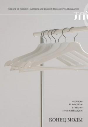 Коллектив авторов - Конец моды. Одежда и костюм в эпоху глобализации