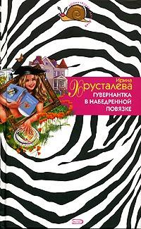 Хрусталева Ирина - Гувернантка в набедренной повязке