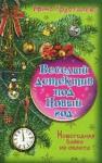 Хрусталева Ирина - Новогодняя байка из склепа