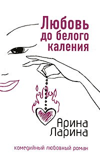Ларина Арина - Любовь до белого каления