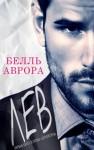 Белль Аврора - Лев