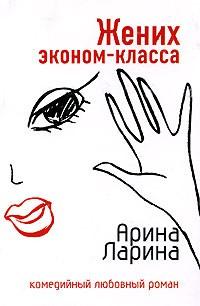 Ларина Арина - Жених эконом-класса