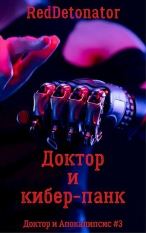RedDetonator - Доктор и кибер-панк