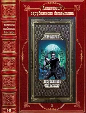 Кейн Джеймс, Ридпат Майкл, Грэм Кэролайн - Антология зарубежного детектива-3. Компиляция. Книги 1-10