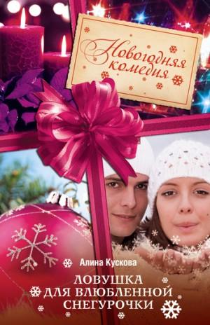 Кускова Алина - Ловушка для влюбленной Снегурочки