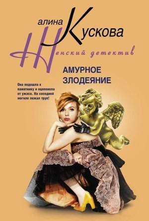 Кускова Алина - Амурное злодеяние