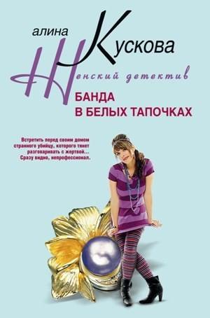 Кускова Алина - Банда в белых тапочках