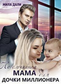 Дали Мила - Неслучайная мама для дочки миллионера