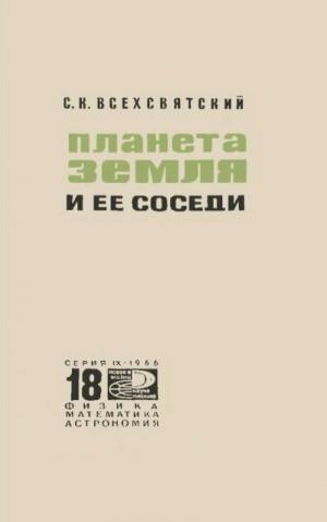 Всехсвятский Сергей - Планета Земля и ее соседи