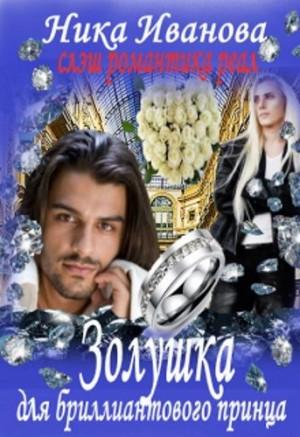 Иванова Ника - Золушка для Бриллиантового Принца