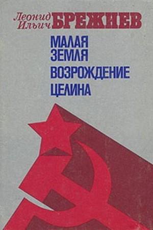 Брежнев Леонид - Малая Земля. Возрождение. Целина
