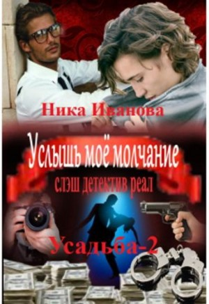 Иванова Ника - Услышь моё молчание