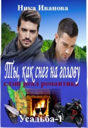 Иванова Ника - Ты, как снег на голову