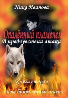 Иванова Ника - В предчувствии атаки