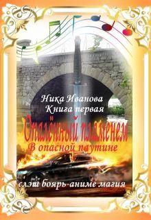 Иванова Ника - В опасной паутине. Книга первая