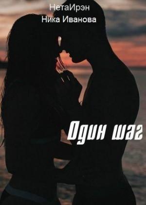 НетаИрэн, Иванова Ника - Один шаг