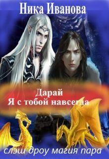 Иванова Ника - Дарай. Я с тобой навсегда