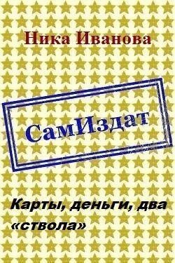 Иванова Ника - Карты, деньги, два «ствола»