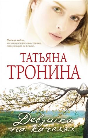 Тронина Татьяна - Девушка на качелях