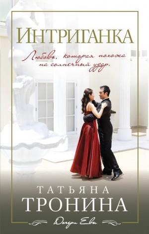 Тронина Татьяна - Интриганка