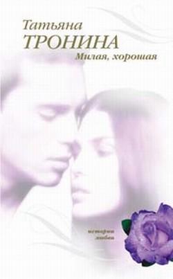 Тронина Татьяна - Милая, хорошая