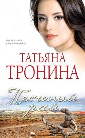 Тронина Татьяна - Песчаный рай