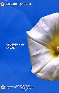 Тронина Татьяна - Серебряные слезы