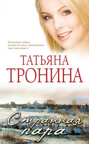 Тронина Татьяна - Странная пара