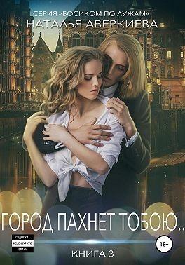 Аверкиева Наталья - Город пахнет тобою