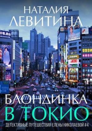 Левитина Наталия - Блондинка в Токио