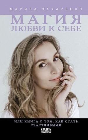 Захаренко Марина - Магия любви к себе, или Книга о том, как стать счастливыми