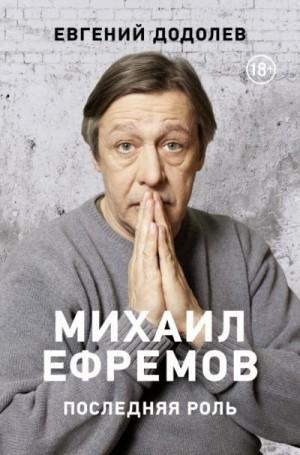 Додолев Евгений - Михаил Ефремов. Последняя роль