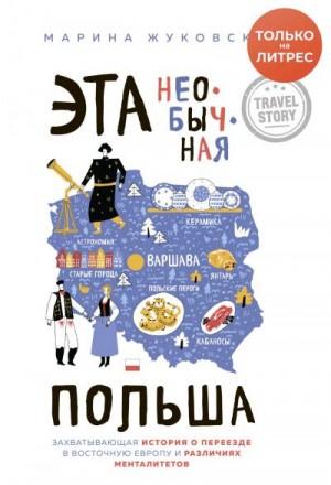 Жуковски Марина - Эта необычная Польша. Захватывающая история о переезде в Восточную Европу и различиях менталитетов