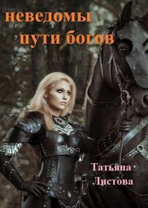 Листова Татьяна - Не ведомы пути богов