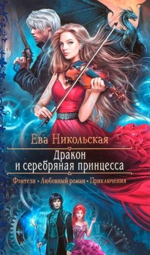 Никольская Ева - Дракон и серебряная принцесса