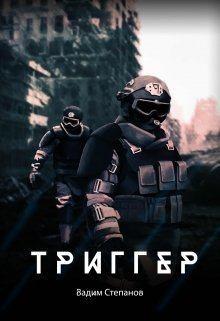 Степанов Вадим - Триггер