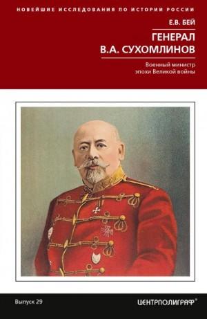 Бей Евгений - Генерал В. А. Сухомлинов. Военный министр эпохи Великой войны