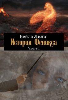 Лили Вейла - История Феникса. Часть I